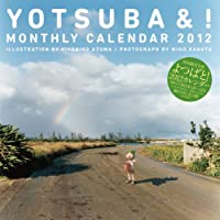 「よつばと!」2012カレンダー ([カレンダー])