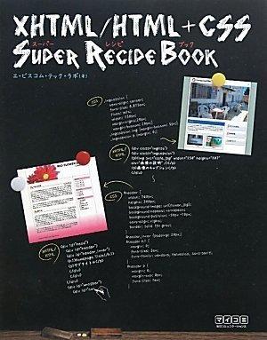 XHTML/HTML+CSSスーパーレシピブックの詳細を見る