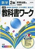 中学教科書ワーク 教育出版版 中学数学 2年