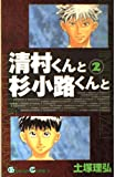 清村くんと杉小路くんと 2 (ガンガンコミックス)