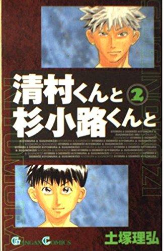 清村くんと杉小路くんと 2 (ガンガンコミックス)の詳細を見る