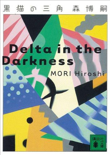 黒猫の三角 Delta in the Darkness Vシリーズ (講談社文庫)の詳細を見る