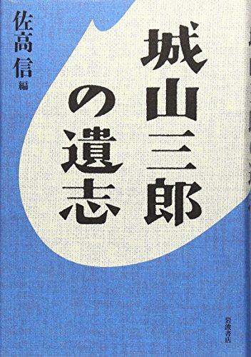 城山三郎の遺志の詳細を見る