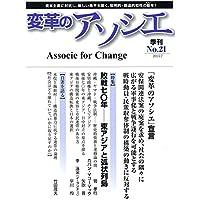 季刊 変革のアソシエ No.21 -特集 敗戦70年―東アジアと弧状列島