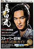 NHK大河ドラマ真田丸プレミアムBOOK (カドカワムック) 画像