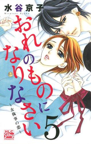 おれのものになりなさい~女執事の恋~ 5 (白泉社レディースコミックス)の詳細を見る