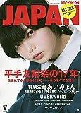 ロッキング・オン・ジャパン 2019年 06 月号 [雑誌]