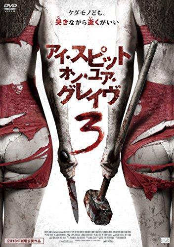 アイ・スピット・オン・ユア・グレイヴ3 [DVD]の詳細を見る
