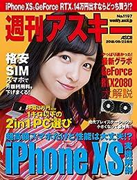 週刊アスキーNo.1197(2018年9月25日発行) [雑誌]