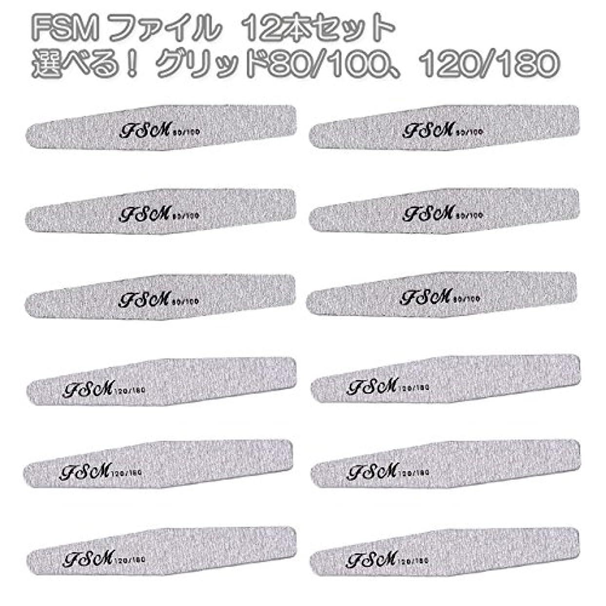 カロリー開発明日FSM ネイルファイル/バッファー12本セット(選べる!グリッド80/100、120/180) (G80/100の12本)