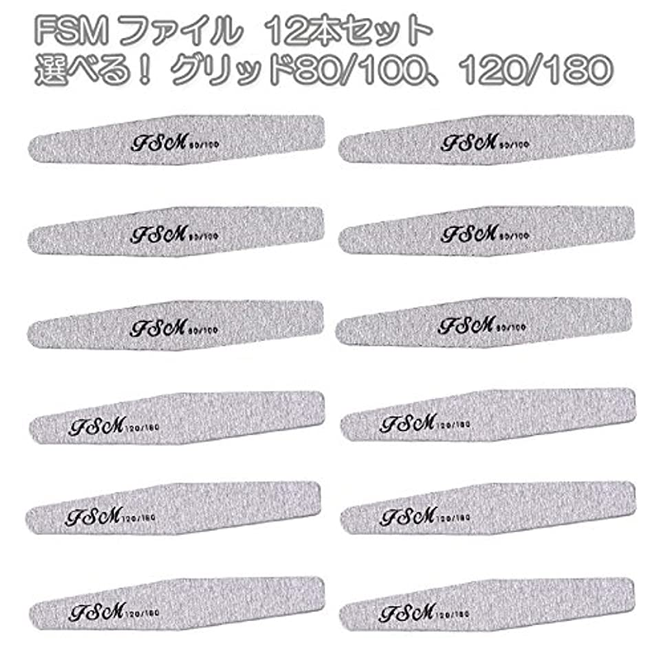 ホテル先に上向きFSM ネイルファイル/バッファー12本セット(選べる!グリッド80/100、120/180) (G80/100の12本)