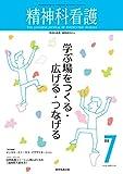 精神科看護 2018年7月号(45-7) 特集