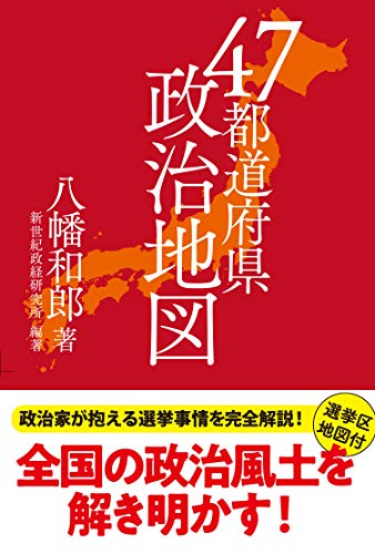 47都道府県政治地図