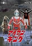 アイアンキング Vol.5[DVD]