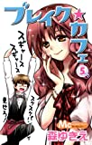 ブレイク・カフェ 5 (マーガレットコミックス) [コミック] / 森 ゆきえ (著); 集英社 (刊)