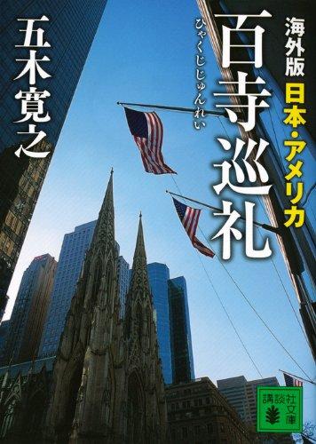 海外版 百寺巡礼 日本・アメリカ (講談社文庫)の詳細を見る
