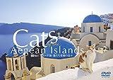 シンフォレストDVD エーゲ海・猫たち楽園の島々 Cats of the Aegean Islands 画像
