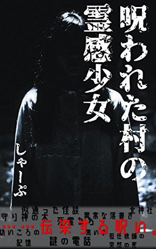 呪われた村の霊感少女: CURSE VILLAGE