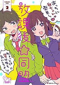 放課後☆同盟(2) (電撃コミックスNEXT)