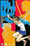 ロケットマン(3) (月刊少年マガジンコミックス)