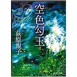 Amazon.co.jp: 空色勾玉 「勾玉」シリーズ (徳間文庫) 電子書籍: 荻原規子: Kindleストア