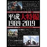 別冊映画秘宝 平成大特撮 1989-2019 (洋泉社MOOK 別冊映画秘宝)