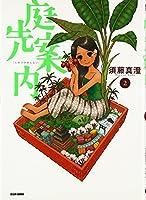 庭先案内2巻 (ビームコミックス)