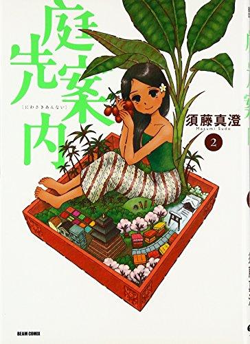 庭先案内2巻 (ビームコミックス)の詳細を見る