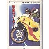 仮面ライダー (3) (Shotaro world)
