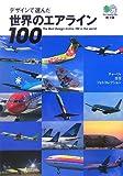 デザインで選んだ世界のエアライン100―チャーリィ古庄フォトコレクション (エイ文庫)