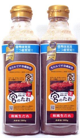 ステーキ宮 宮のたれ 500g ボトル(2本入り)