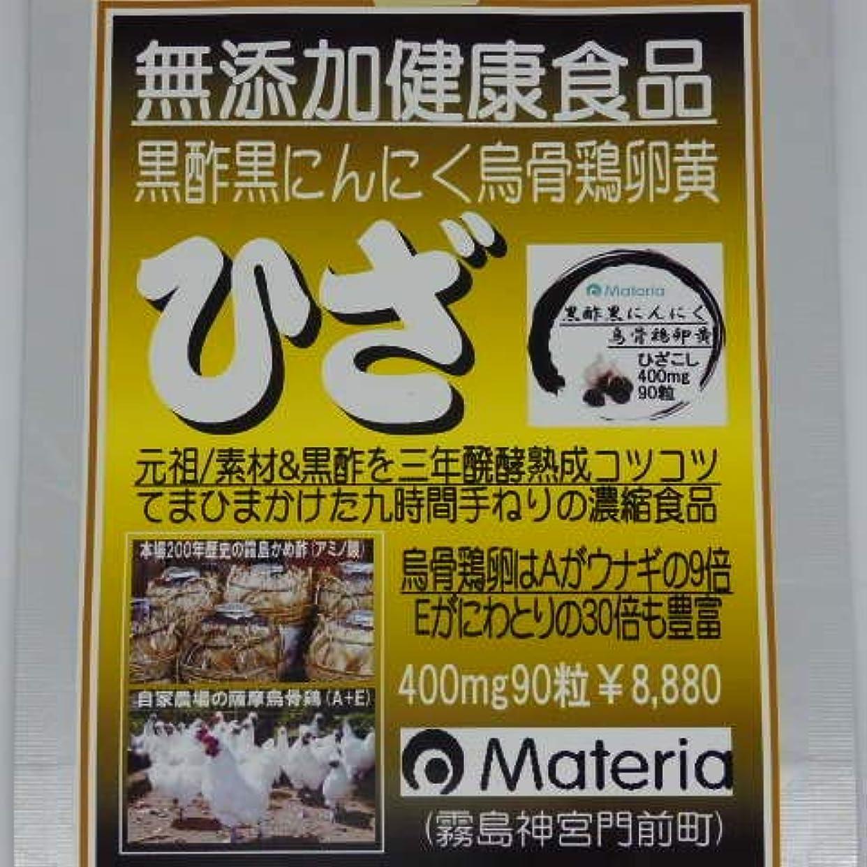 無添加健康食品/黒酢黒にんにく烏骨鶏卵黄/ひざ腰系(30粒)×3組90日分¥8,880