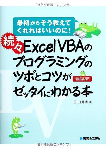 続々ExcelVBAのプログラミングのツボとコツがゼッタイにわかる本の詳細を見る