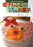 電子レンジでつくるすてきなお菓子 (Let's enjoy handmade)