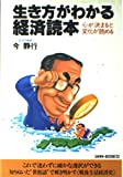 生き方がわかる経済読本―心が決まると変化が読める (Daiwa=business)