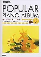 ポピュラー・ピアノ・アルバム (2)  〈バイエル後半からブルクミュラー程度〉 (やさしいアレンジ)