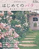 はじめてのバラ―居心地のいい庭づくり (ガーデン&ガーデンBook)