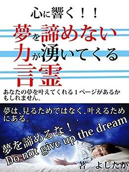 [よしたか]の心に響く!!夢を諦めない力が湧いてくる言霊