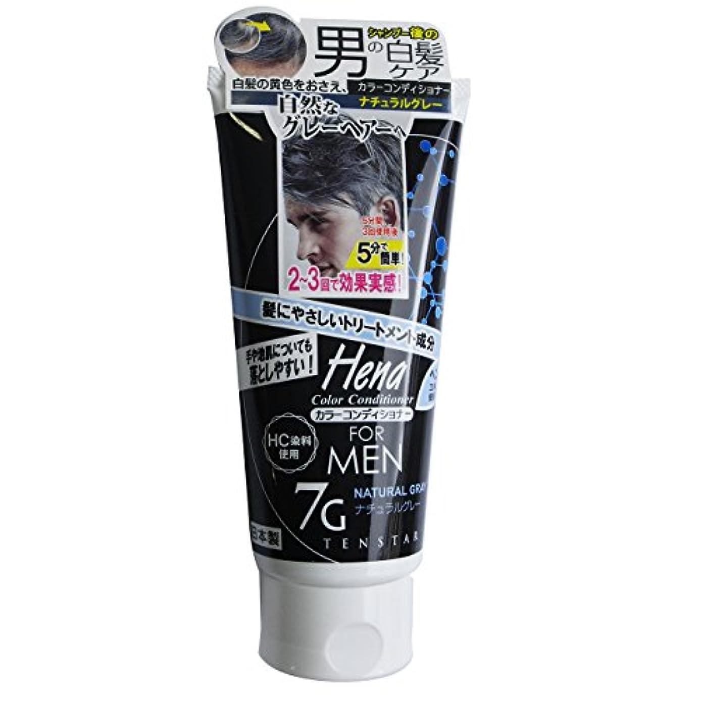 挽くワーム九月テンスター カラーコンディショナー for MEN ナチュラルグレー 178g