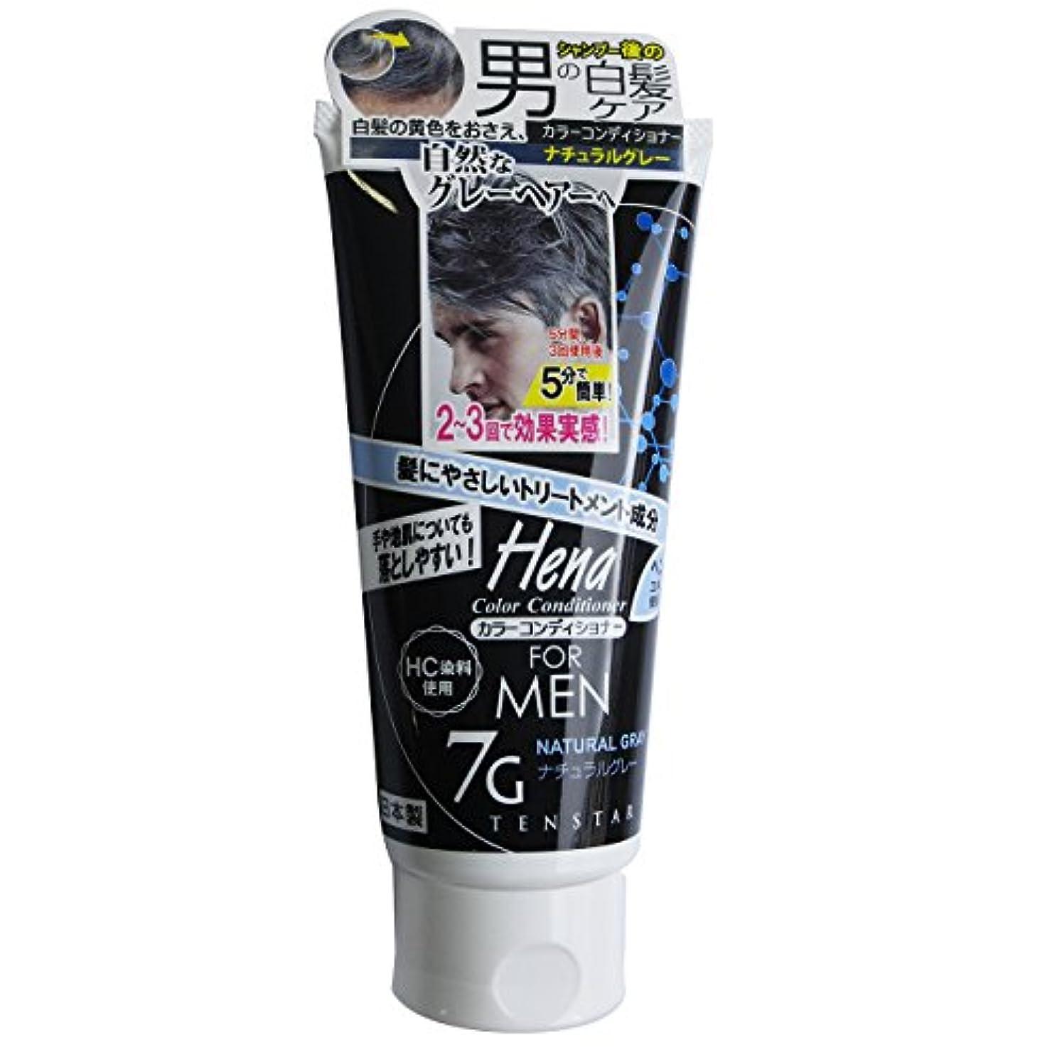 評判ねじれ同封するテンスター カラーコンディショナー for MEN ナチュラルグレー 178g
