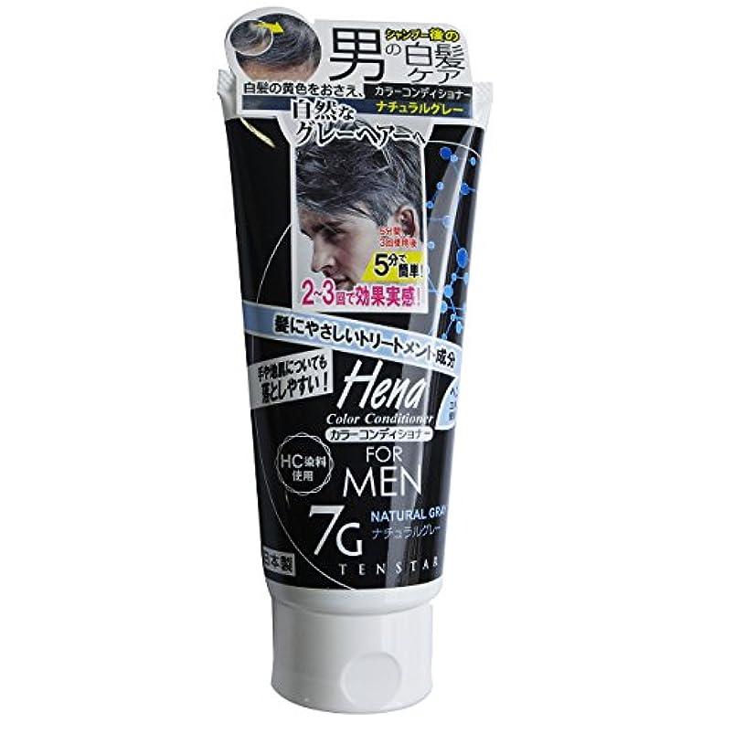 臭い吸収剤重さテンスター カラーコンディショナー for MEN ナチュラルグレー 178g