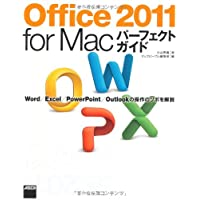 Office 2011 for Mac パーフェクトガイドWord/ Excel/ PowerPoint/ Outlookの操作のツボを解説 (MacPeople Books)