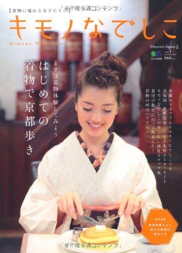 キモノなでしこ (エイムック 2030 Discover Japan別冊)の詳細を見る