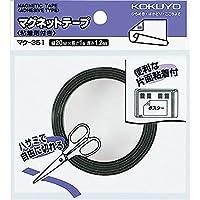 コクヨ マグネットテープ 粘着剤付き 20×1000mm マク-351