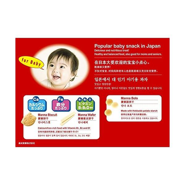 森永製菓 マンナボーロ 34g×5袋の紹介画像7