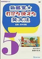 新感覚☆わかる使える英文法5 状況を語る:副詞の文法 (<DVD>)
