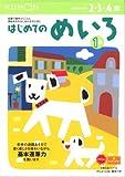 はじめてのめいろ―2・3・4歳 (1集) (うんぴつ (4))