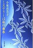 ミステリーは私の香水 (文春文庫 (389‐1))