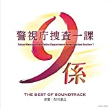 テレビ朝日系 ドラマ「警視庁捜査一課9係」THE BEST OF SOUNDTRACK