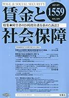 賃金と社会保障 2012年 4/10号 [雑誌]